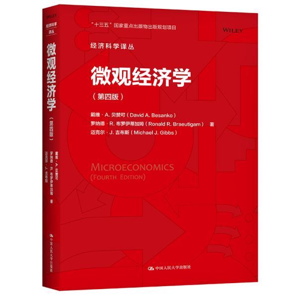 微观经济学(第四版)(经济科学译丛)