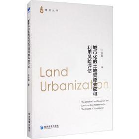 城市化的土地资源效应和利用风险评估