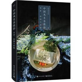中国风美食摄影 布景、构图与拍摄 摄影理论 山林食纪 新华正版