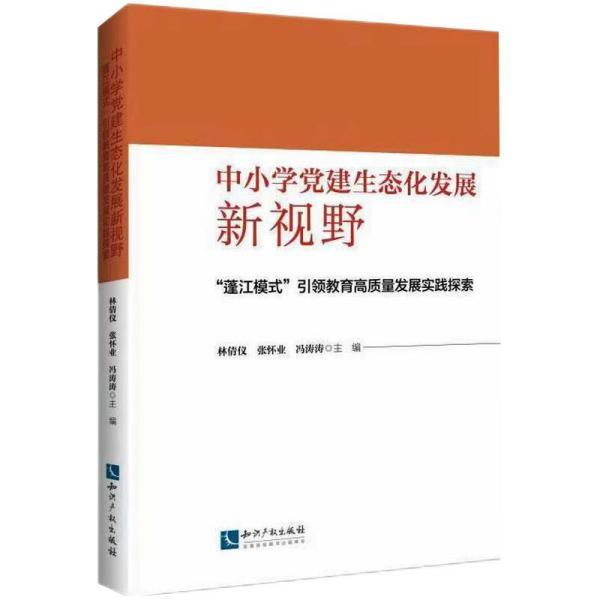 """中小学党建生态化发展新视野:""""蓬江模式""""引领教育高质量发展实践探索"""