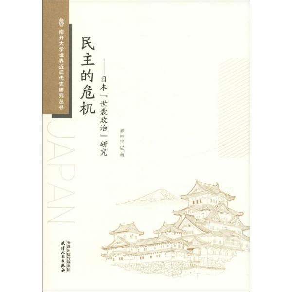 民主的危机——日本世袭政治研究