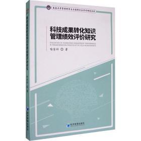 科技成果转化知识管理绩效评价研究