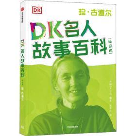 DK名人故事百科(插图版):珍·古道尔
