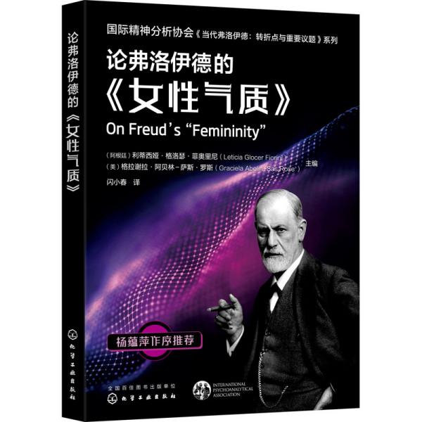 论弗洛伊德的《女性气质》—国际精神分析协会《当代弗洛伊德转折点与重要议题》系列