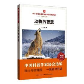 动物的智慧  中小学语文教材同步科普分级阅读