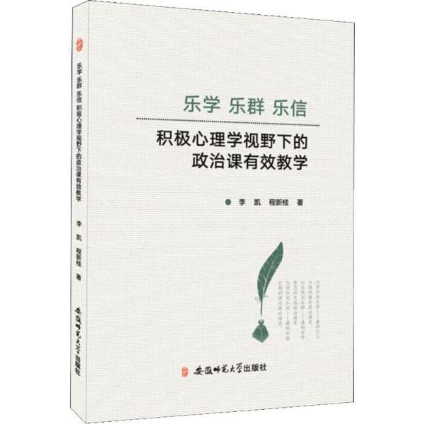 乐学 乐群 乐信 积极心理学视野下的政治课有效教学 教学方法及理论 李凯,程新桂 新华正版