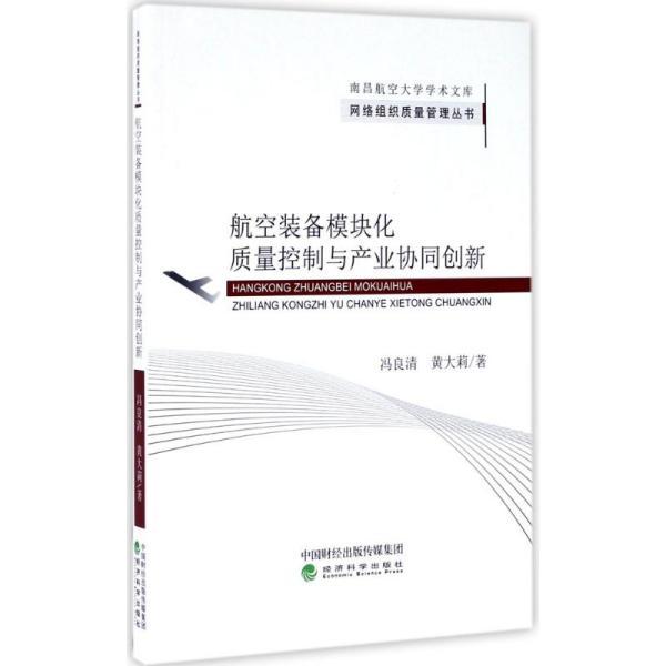 航空装备模块化质量控制与产业协同创新 经济理论、法规 冯良清,黄大莉 著 新华正版