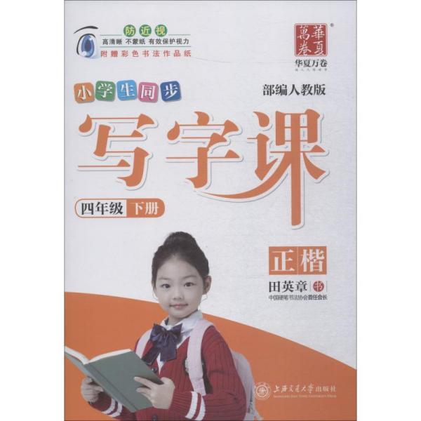 写字课 4年级 下册 正楷 人教版 学生同步字帖 田英章 新华正版