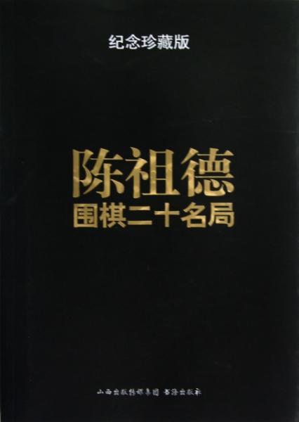 陈祖德围棋二十名局