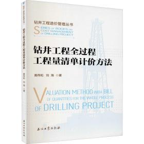 钻井工程全过程工程量清单计价方法