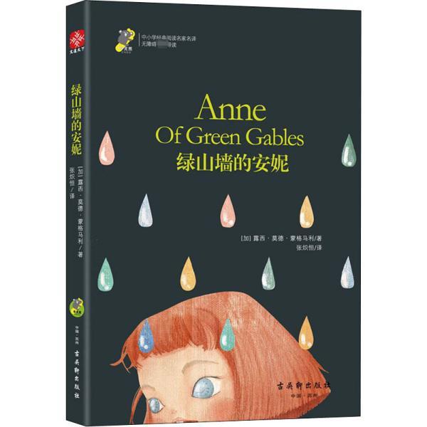 绿山墙的安妮  (加)露西·莫德·蒙格马利 新华正版