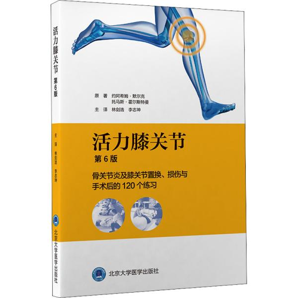 活力膝关节——骨关节炎及膝关节置换、损伤与手术后的120个练习(第6版)