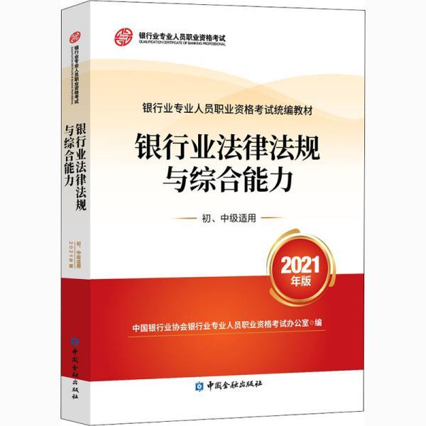 银行业专业人员职业资格考试教材2021(原银行从业资格考试) 银行业法律法规与综合能力(初、中级适用)(2021年版)