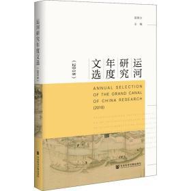 运河研究年度文选(2018)