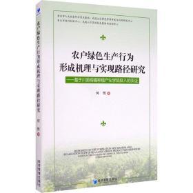 农户绿色生产行为形成机理与实现路径研究