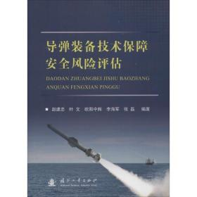 导弹装备技术保障安全风险评估