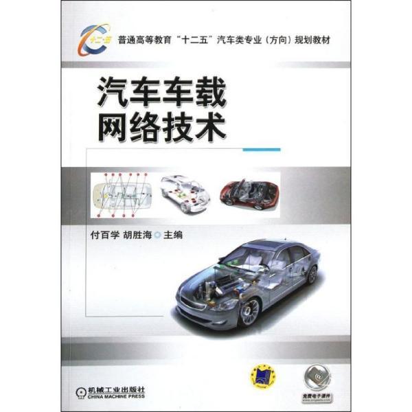 汽车车载网络技术 大中专理科计算机 付百学//胡胜海 新华正版