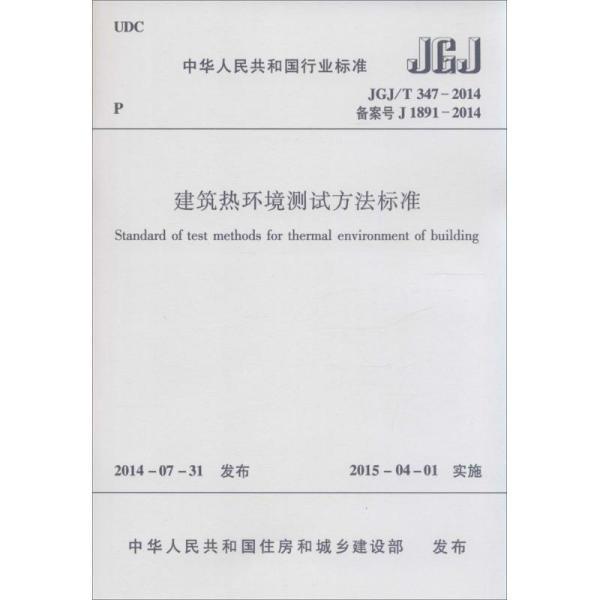建筑热环境测试方标准 建筑规范 中华共和国住房和城乡建设部 发布 新华正版