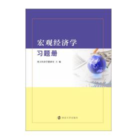 宏观经济学习题册