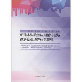 新建本科院校应用型转型与创新创业培养体系研究