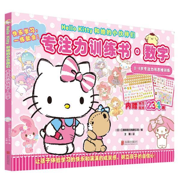 Hello Kitty和她的小伙伴们·专注力训练书·数字