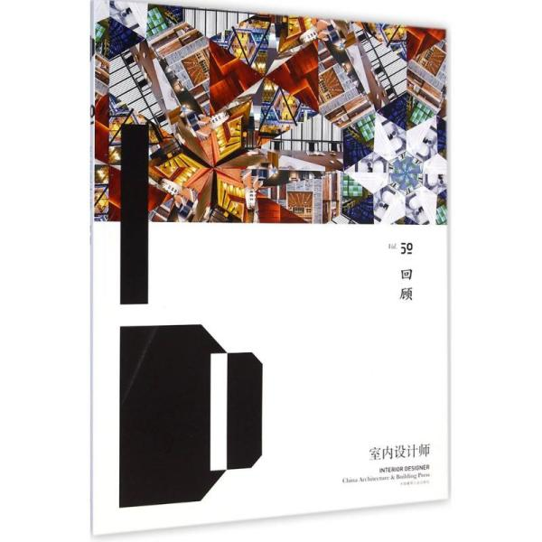 室内设计师 建筑设计 《室内设计师》编委会 编 新华正版