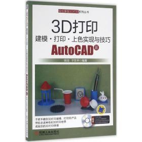3D打印建模 打印 上色实现与技巧 AutoCAD篇
