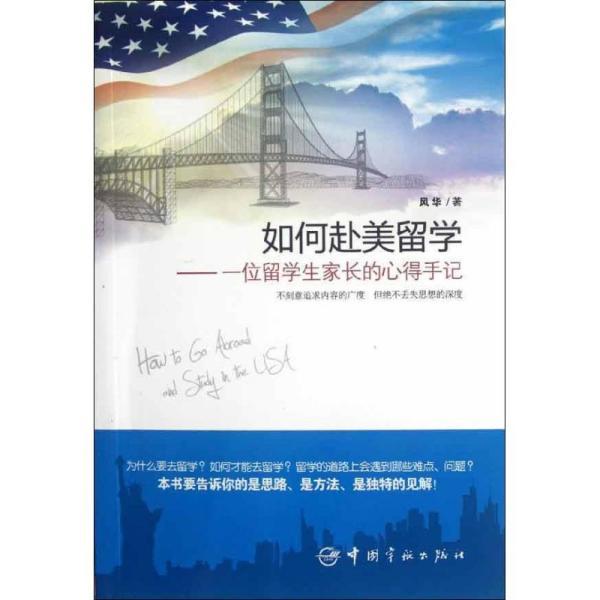 如何赴美留学:一位留学生家长的心得手记 出国留学 风华 新华正版