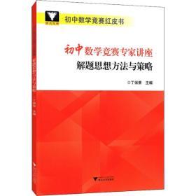浙大优学 初中数学竞赛专家讲座 解题思想方法与策略