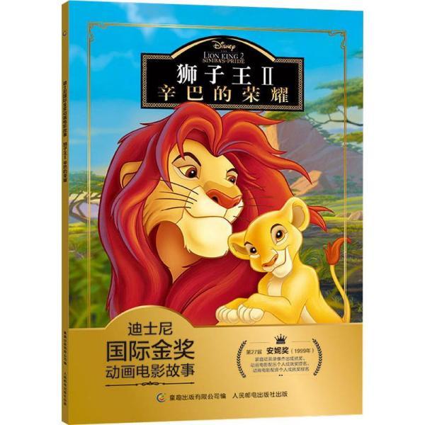 迪士尼国际金奖动画电影故事狮子王II辛巴的荣耀