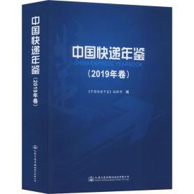 中国快递年鉴(2019年卷)