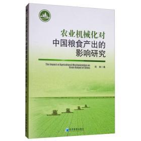 农业机械化对中国粮食产出的影响研究