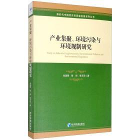 产业集聚、环境污染与环境规制研究