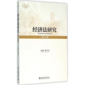 经济法研究(第16卷)