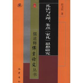 礼与天理:朱熹《家礼》思想研究 宗教 彭卫民 新华正版