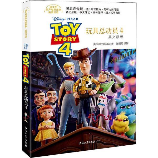 玩具总动员4