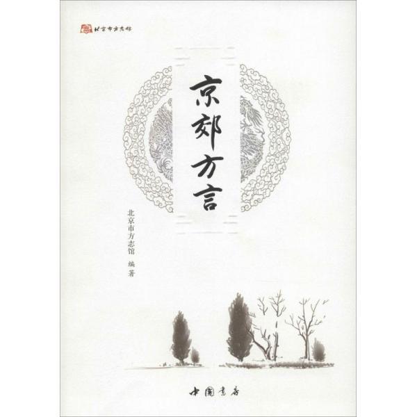 京郊方言 语言-汉语 北京市方志馆 编著 新华正版