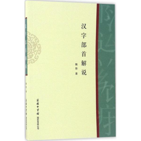 汉字部首解说 语言-汉语 魏励 著 新华正版