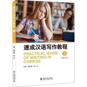 速成汉语写作教程(上)
