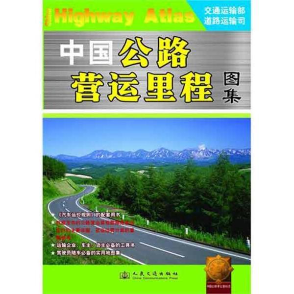 中国公路营运里程图集 中国交通地图 交通运输部公路司 新华正版