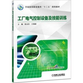 工厂电气控制设备及技能训练