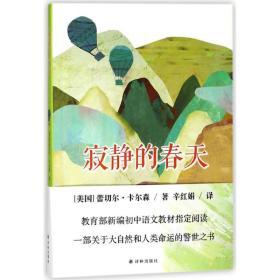 寂静的春天 文教科普读物 (美)蕾切尔·卡尔森(rachel carson) 著;辛红娟 译 新华正版