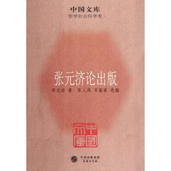 中国文库·哲学社会科学类:张元济论出版