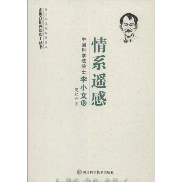 情系遥感:中国科学院院士李小文传