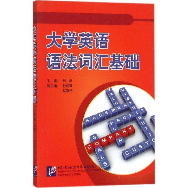 大学英语语词汇基础 外语-实用英语 郑晶 主编 新华正版