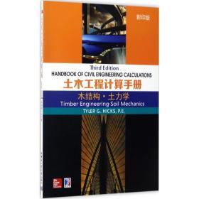 土木工程计算手册:木结构·土力学(影印版)