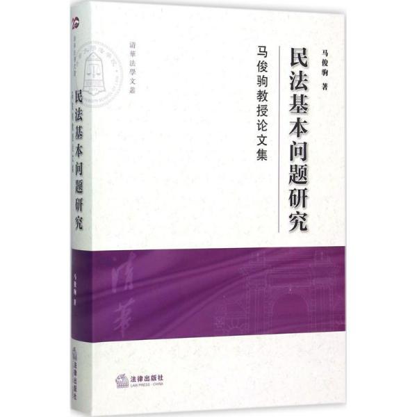 民法基本问题研究:马俊驹教授论文集