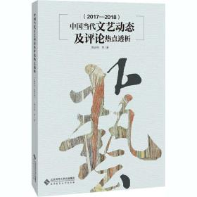 中国当代文艺动态及评论热点透析(2017—2018)