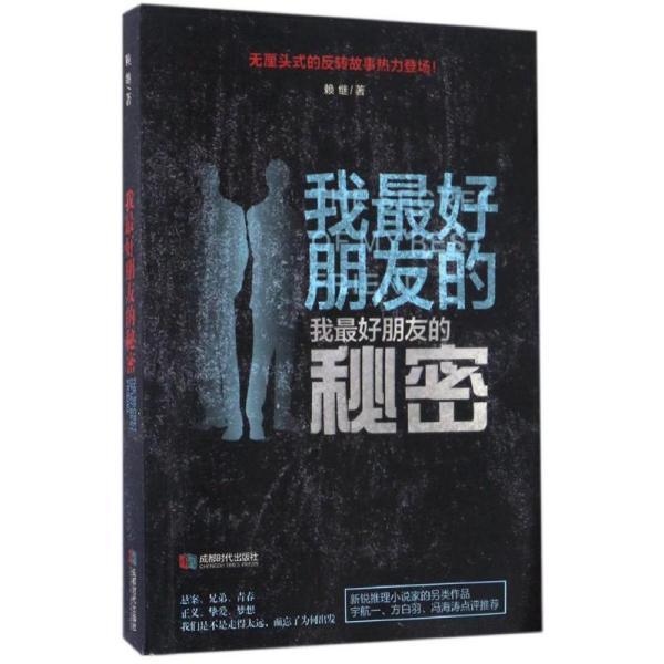 我朋友的秘密 中国科幻,侦探小说 赖继 著 新华正版