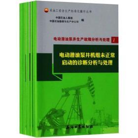 电动潜油泵井生产故障分析与处理(套装共9册)/采油工安全生产标准化操作丛书